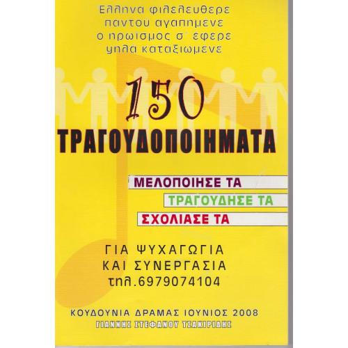 ΒΙΒΛΙΟ - 150 ΤΡΑΓΟΥΔΟΠΟΙΗΜΑΤΑ - ΜΕΛΟΠΟΙΗΣΕ ΤΑ, ΤΡΑΓΟΥΔΗΣΕ ΤΑ, ΣΧΟΛΙΑΣΕ ΤΑ - ΓΙΑΝΝΗΣ ΣΤΕΦΑΝΟΥ ΤΣΑΚΙΡΙΔΗΣ