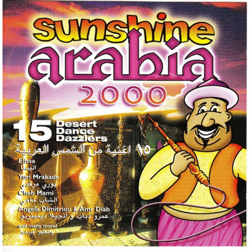 Arabia Sunshine 2000 - 15 Desert Dance Dazziers