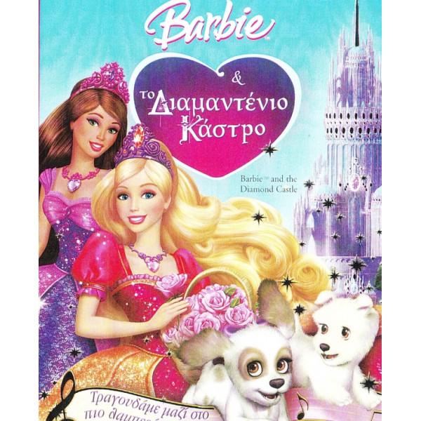 DVD - BARBIE - ΤΟ ΔΙΑΜΑΝΤΕΝΙΟ ΚΑΣΤΡΟ f50129f6c6d