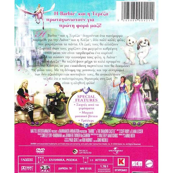 DVD - BARBIE - ΤΟ ΔΙΑΜΑΝΤΕΝΙΟ ΚΑΣΤΡΟ 4714a17eff0