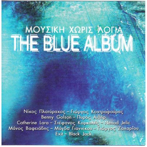 Blue Album - Μουσική χωρίς Λόγια