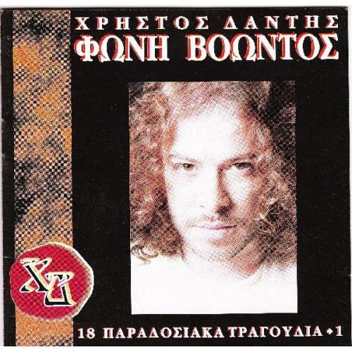 Δάντης Χρήστος - Φωνή βοώντος ( 18 παραδοσιακά τραγούδια )