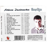 Ζαζόπουλος Αλέκος - Έχεις φύγει