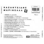 Καζαντζίδης Στέλιος - Μαρινέλλα - Νο 6