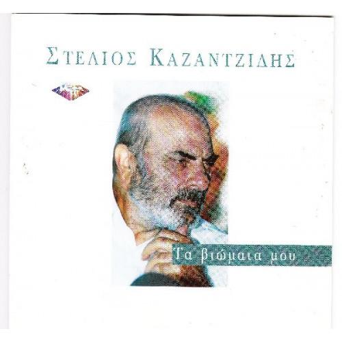 Καζαντζίδης Στέλιος - Τα βιώματα μου