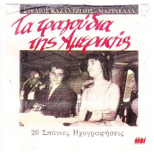Καζαντζίδης Στέλιος - Τραγούδια της Αμερικής