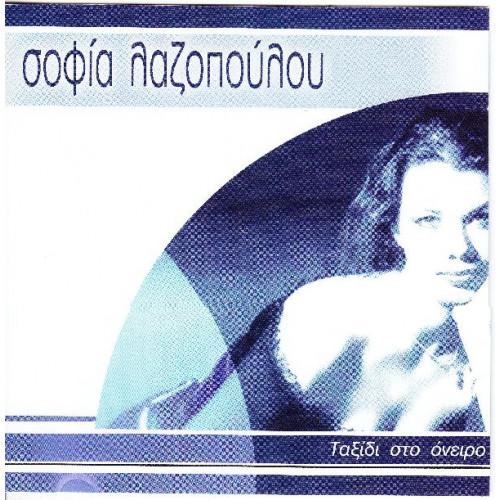 Λαζοπούλου Σοφία - Ταξίδι στο όνειρο