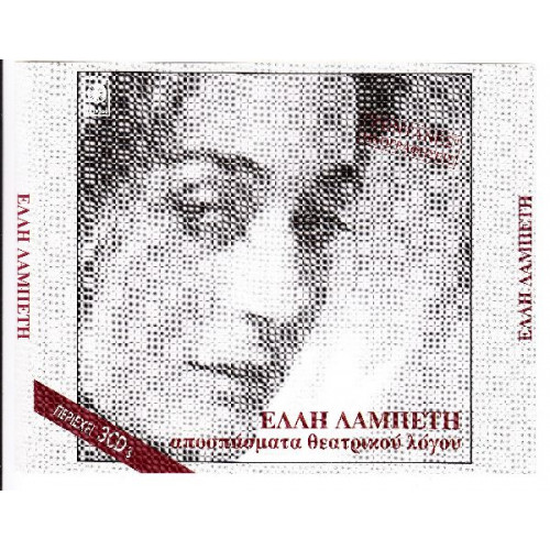 Λαμπέτη Έλλη - Ζωντανές ηχογραφήσεις - Αποσπάσματα θεατρικού λόγου ( 3 cd )