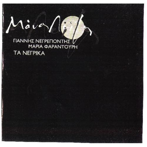 Λοίζος Μάνος - Τα νέγρικα