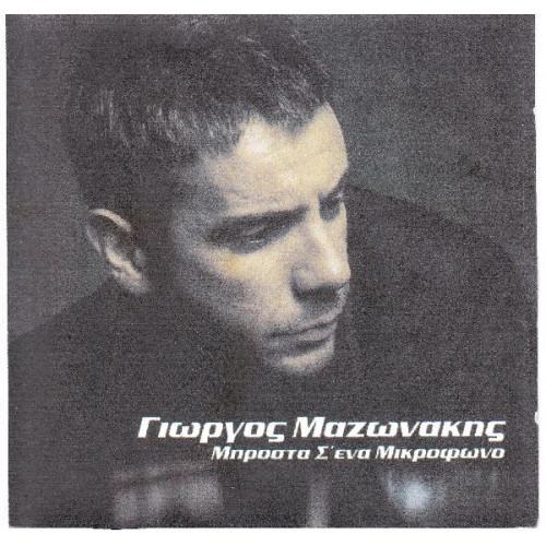 Μαζωνάκης Γιώργος - Μπροστά σ' ένα μικρόφωνο