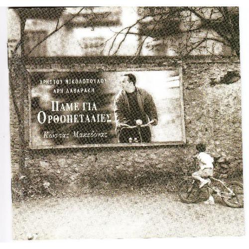 Μακεδόνας Κώστας - Πάμε για ορθοπεταλιές