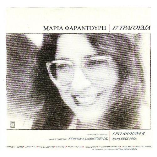 Φαραντούρη Μαρία - 17 τραγούδια