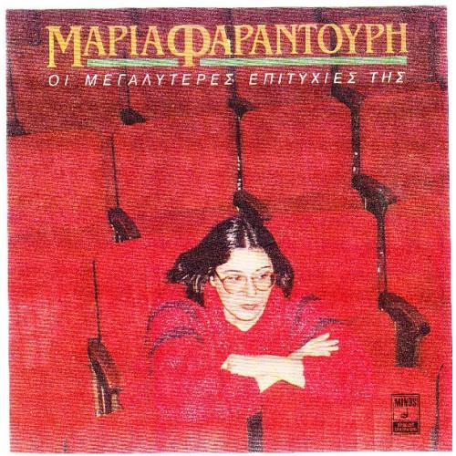 Φαραντούρη Μαρία - Οι μεγαλύτερες επιτυχίες της