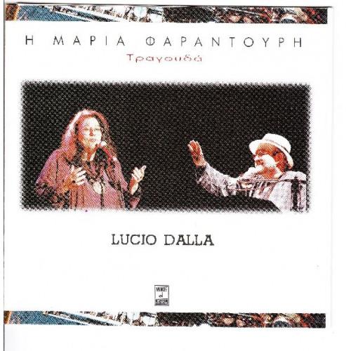 Φαραντούρη Μαρία - Τραγουδά Lucio Dalla