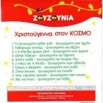 DVD - ΧΡΙΣΤΟΥΓΕΝΝΑ ΣΤΟΝ ΚΟΣΜΟ - ( DVD )