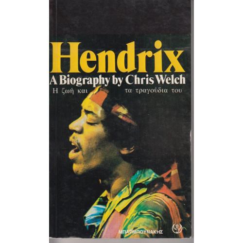 ΒΙΒΛΙΟ - HENDRIX JIMI - Biography by Chris welch - Η ζωή και τα τραγούδια του