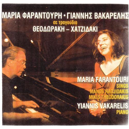 Φαραντούρη Μαρία - Βακαρέλης Γιάννης - Σε τραγούδια Θεοδωράκη