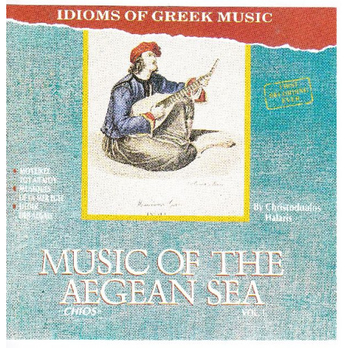 Music of the Aegean Sea ( Μουσικές του Αιγαίου ) - Χριστόδουλος Χάλαρης