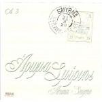 Άρωμα Σμύρνης - 60 Σμυρναίικα τραγούδια ( 3 cd )