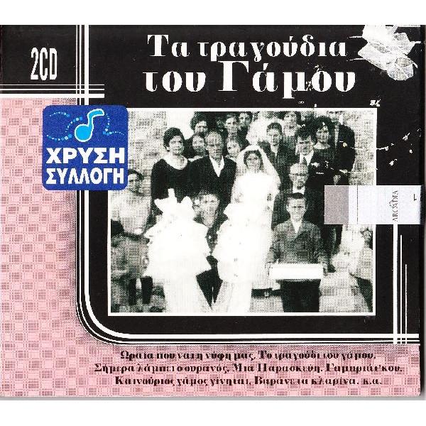 32c91a4beac6 Τα τραγούδια του γάμου ( 2 cd ) - Χρυσή συλλογή