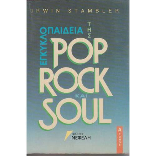 POP ROCK & SOUL - IRWIN STAMBLER - ΕΓΚΥΚΛΟΠΑΙΔΕΑ - A' ΤΟΜΟΣ ( ΝΕΦΕΛΗ ) ( ΒΙΒΛΙΟ )