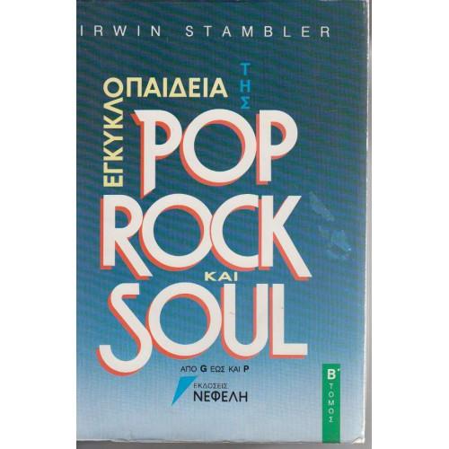 ΒΙΒΛΙΟ - POP ROCK & SOUL - IRWIN STAMBLER - ΕΓΚΥΚΛΟΠΑΙΔΕΑ - Β ΤΟΜΟΣ ( ΝΕΦΕΛΗ )