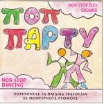 ΠΟΠ ΠΑΡΤΥ - NON SΤOP DANCING ( DJ GIGAMIX )