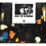 Ήχοι του Χειμώνα - 30 Ζωντανές Ηχογραφήσεις ( 2 cd )