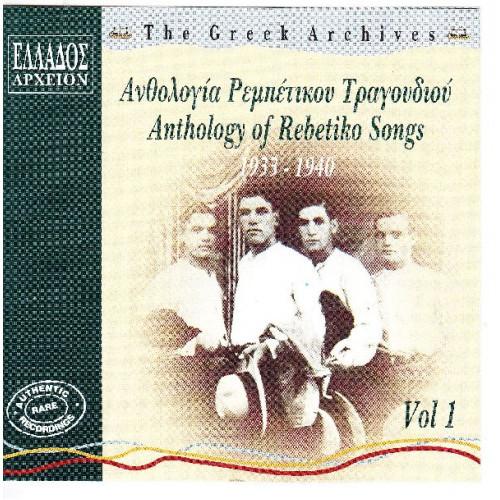 Ανθολογία Ρεμπέτικου Τραγουδιού 1933 - 1940 Vol.1