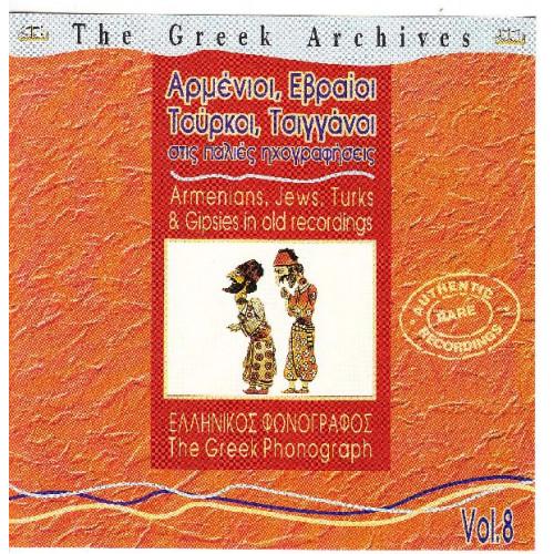 Αρμένιοι,Εβραίοι,Τούρκοι,Τσιγγάνοι στις παλιές Ηχογραφήσεις - Ελληνικός φωνόγραφος