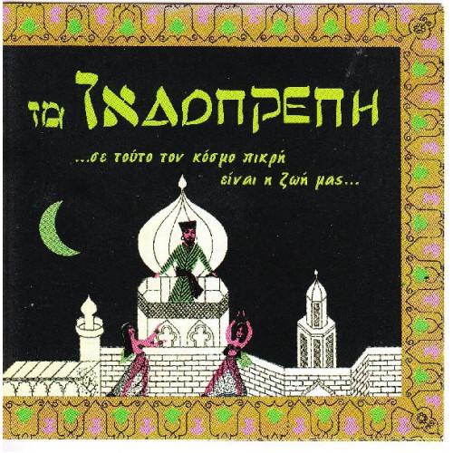 Τα Ινδοπρεπή - Εν τούτο τον κόσμο πικρή είναι η Ζωή ( 2 cd ) ΜΒΙ