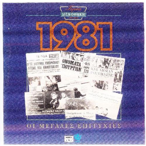 Χρυσή δισκοθήκη 1981
