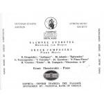 THEODORAKIS ERMIS - PIANO MUSIC BE GREEK COMPOSERS - ΕΛΛΗΝΕΣ ΣΥΝΘΕΤΕΣ ( INSTRUMENTAL )