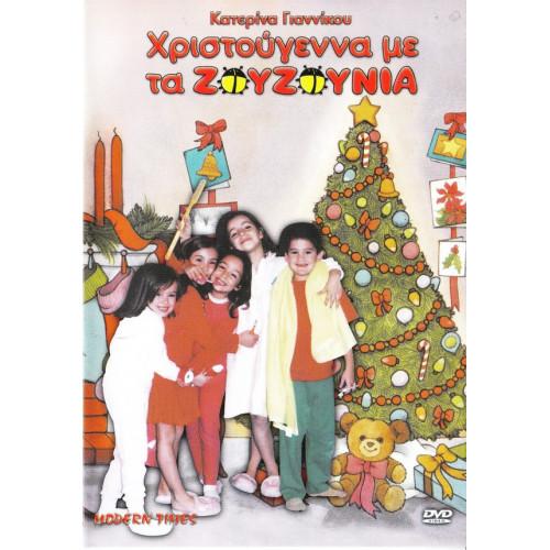 DVD - ΖΟΥΖΟΥΝΙΑ - ΧΡΙΣΤΟΥΓΕΝΝΑ ΜΕ ΤΑ ΖΟΥΖΟΥΝΙΑ - ΓΙΑΝΝΙΚΟΥ Κ